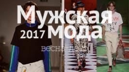 Мужская мода 2017: ТОП-20 главных тенденций