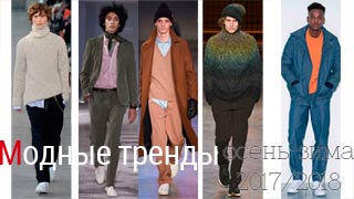 6 тенденций мужской моды 2017: осенний гардероб джентльмена