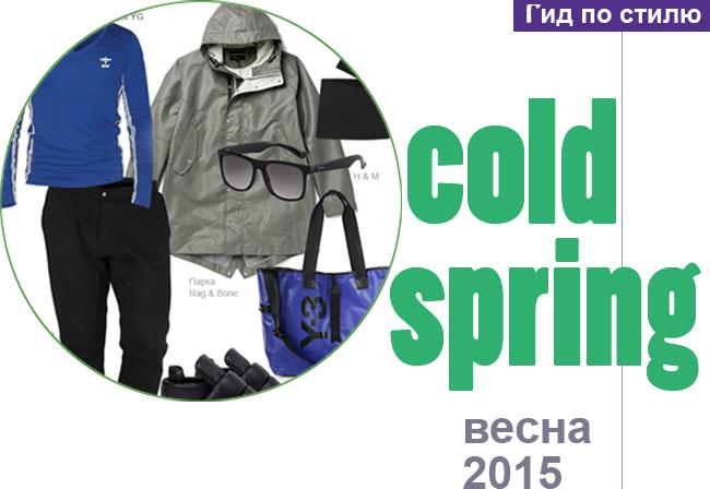 Стильный лук COLD SPRING для ранней весны 2015