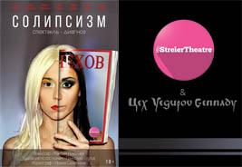 Цех Yegupov Gennady: костюмы для театра
