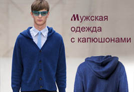 Модная мужская одежда с капюшонами весна-лето 2014