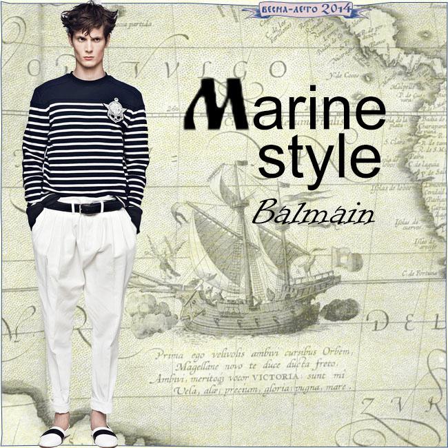 Морской стиль Balmain весна-лето 2014