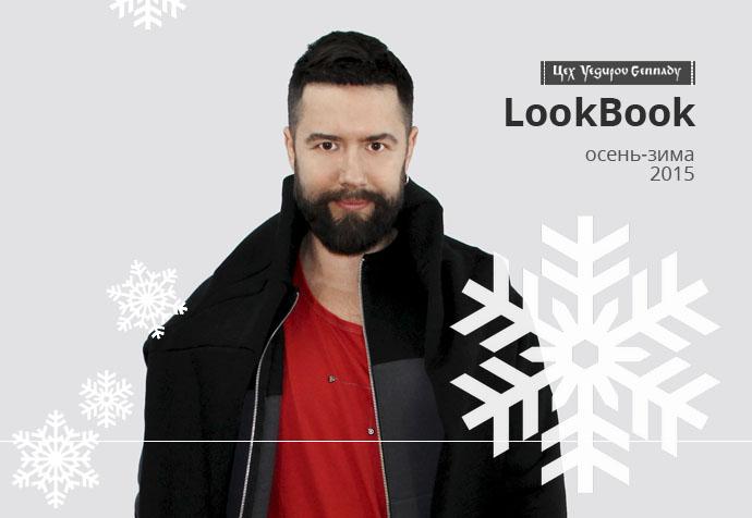 Тёплый футер: мужская одежда осень-зима-весна