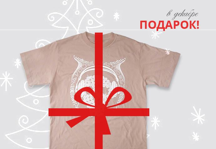 Каждому покупателю – подарок к Новому году!