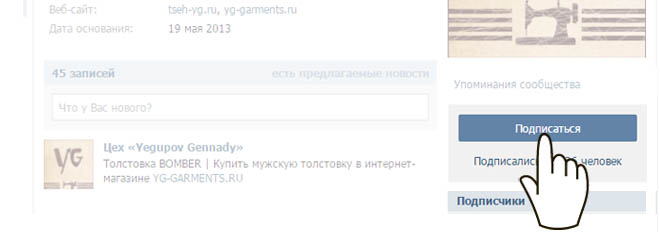 Цех Yegupov Gennady: страница Вконтакте