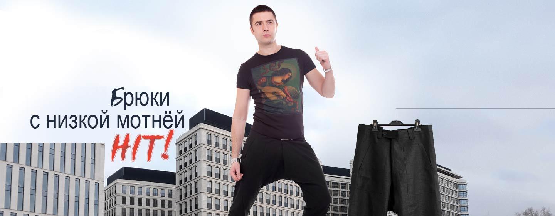 Мужские брюки с низкой мотней