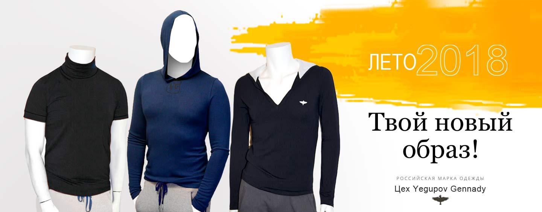 Интернет-магазин модной одежды и аксессуаров